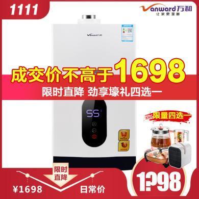 萬和熱水器JSG24-12ETP81浴室熱水器室內浴室安裝熱水器天然氣熱水器液化氣熱水器