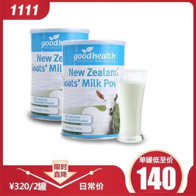 山羊奶粉优惠装(2罐)新西兰Goodhealth好健康山羊奶粉400克/罐