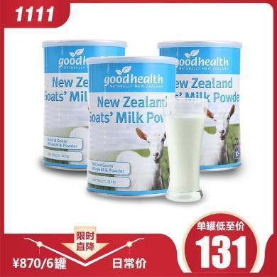 新西兰Goodhealth好健康山羊奶粉400g/罐(6罐)整箱优惠儿童学生早餐奶孕妇女士老人