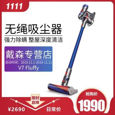 戴森(Dyson) V7 FLUFFY手持吸塵器家用除螨無線吸塵器