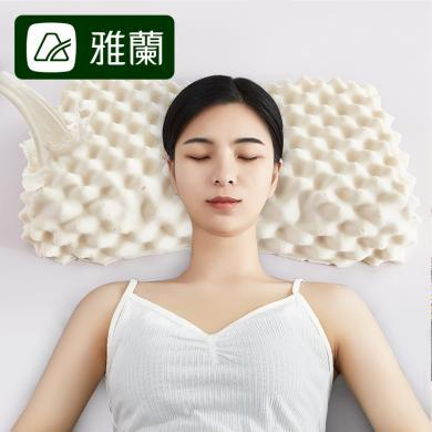 雅兰家纺泰国乳胶枕头枕芯一对按摩天然乳胶枕护颈枕成人颈椎枕
