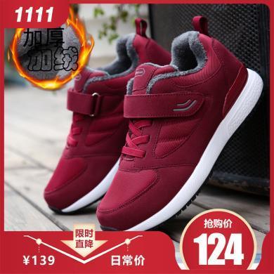 美駱世家媽媽鞋老人鞋冬季散步鞋男鞋新款加絨保暖老年爸爸鞋HY-D1103