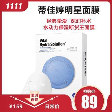 Dr.Jart+蒂佳婷進口補水藥丸面膜保濕補水 舒緩 藍色面膜(專柜正品,國內直發,支持驗貨)