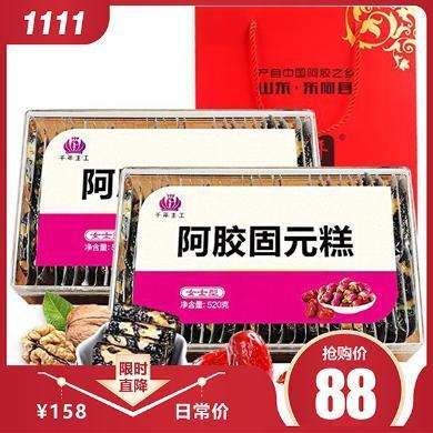 配礼袋】千年生工双盒阿胶糕520g*2 即食女士型阿胶膏方手工固元膏