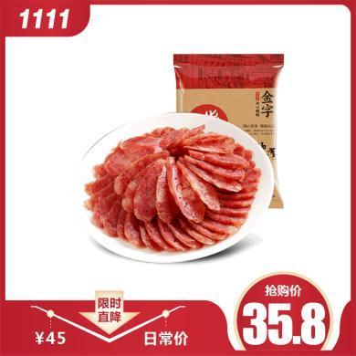 金字香肠 腊肠瘦肉肠400g浙江腊味特产全肉风?#19978;?#32928;原味腊肠烤肠