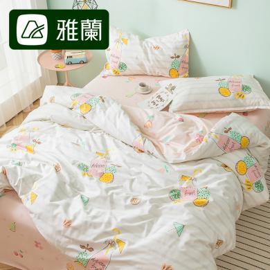 雅蘭家紡床上四件套網紅款床單被套宿舍ins風床上用品 鮮果奇緣