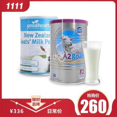 山羊奶粉優惠組合(澳洲營養山羊奶粉1罐+新西蘭山羊奶粉1罐)青少年學生老人孕婦早餐奶