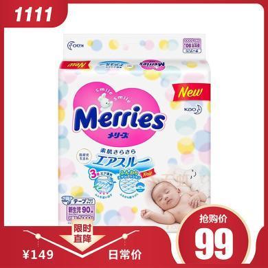 日本花王宝宝纸尿裤NB90码尿片新生儿纸尿裤初生尿不湿