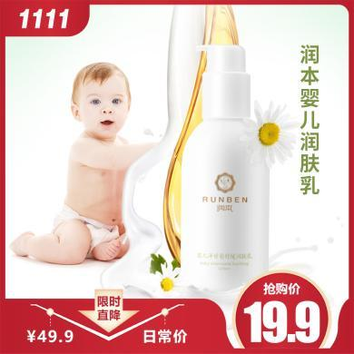 润本婴儿洋?#31034;?#28070;肤乳新生儿童宝宝全身适用面霜乳138ml装