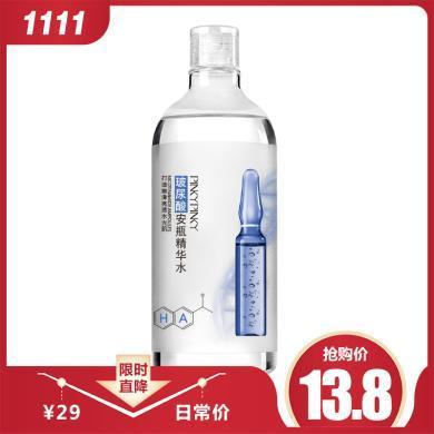 缤肌 pinkypinky 缤肌玻尿酸 烟酰胺 安瓶精华水500ml