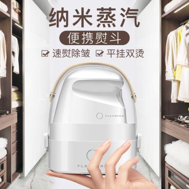 飞乐思(FLEXWARM)电熨斗 蒸汽挂烫机 便携式小型熨斗 手持家用熨烫机 出差旅行迷你熨衣服