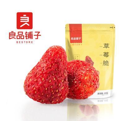 【滿188減100】良品鋪子草莓脆20g凍干草莓干零食水果干休閑食品