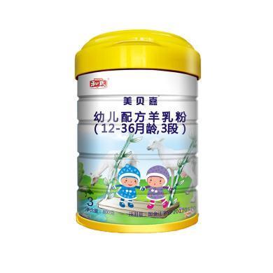 和氏美貝嘉嬰幼兒羊奶粉3段營養配方羊乳罐裝800g