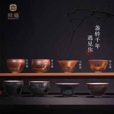 祥福建阳个人品茗杯功夫茶具手工茶盏杯窑变陶瓷大号礼盒单杯