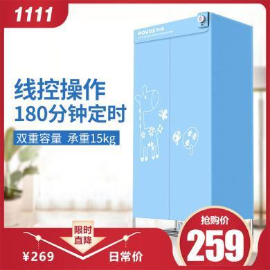 奔騰(POVOS)干衣機 家用衣服烘干機 烘干衣柜線控式PG3608