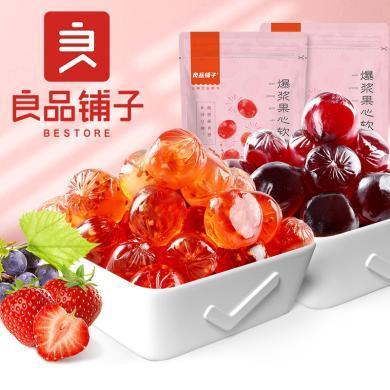 【滿188減100】良品鋪子爆漿果汁軟糖50g水果夾心糖果接吻糖橡皮糖零食