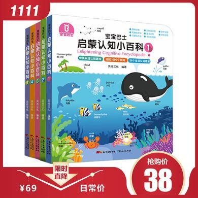 新又雅 宝宝巴士全5册 幼儿认知小百科0-4岁 奇奇妙妙图书儿童启蒙双语有声绘本书籍?