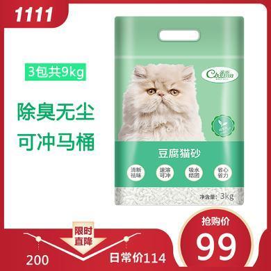 寵怡豆腐貓砂綠茶檸檬原味3kg*3包 貓砂豆腐砂除臭無塵貓沙可沖廁所