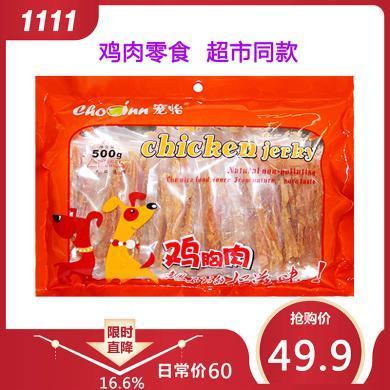 【超市同款】寵怡狗零食狗狗磨牙棒雞胸肉500g雞肉條泰迪貴賓潔齒幼犬除口臭
