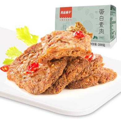 【滿188減100】良品鋪子蛋白素肉200g手撕豆干制品零食小吃辦公室食品