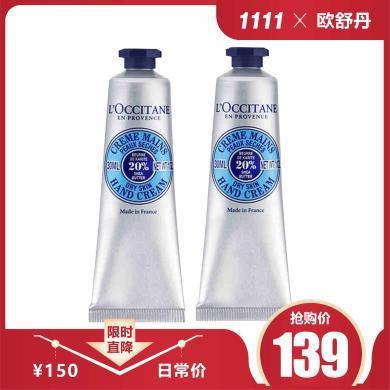 【支持购物卡】2支*法国 欧舒丹(LOCCITANE)乳木果经典润手霜30ml   香港直邮