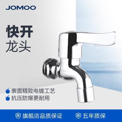 JOMOO九牧 快开单冷带网龙头 7305-340/1C-1