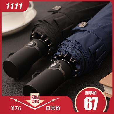 十二骨雨傘折疊超大男士商務傘全自動晴雨傘創意三人雙人加固傘