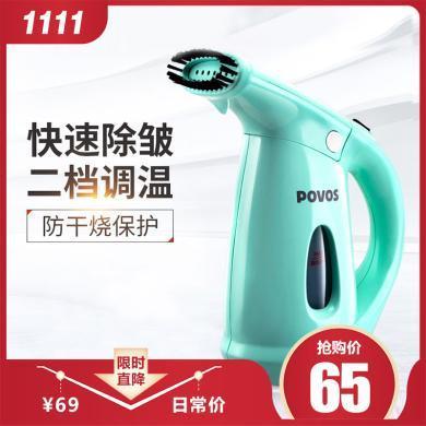 奔騰(POVOS)手持掛燙機 家用燙衣服小型迷你便攜式電熨斗PW530