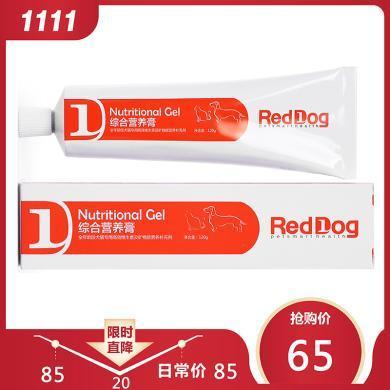 RedDog紅狗營養膏金毛泰迪狗狗營養品幼貓幼犬寵物維生素120g