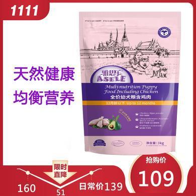 雅思樂狗糧雞肉幼犬糧3kg天然糧均衡營養泰迪金毛通用狗糧