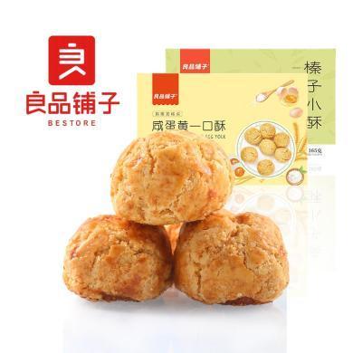 【满188减100】良品铺子榛子酥165g一口酥山核桃酥榛子饼干传统糕点零食酥饼