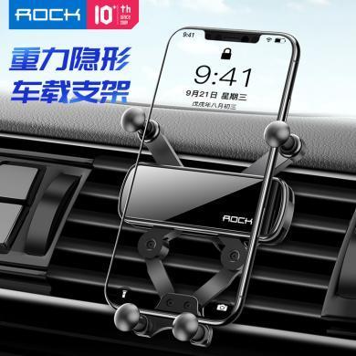 洛克ROCK车载手机支架 隐形重力汽车手机支架车载支架车内导航出风口卡扣式苹果华为迷你变型款
