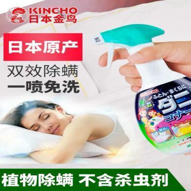 KINCHO日本金鳥除螨噴霧劑床上家用植物除臭去螨蟲免洗噴劑嬰兒