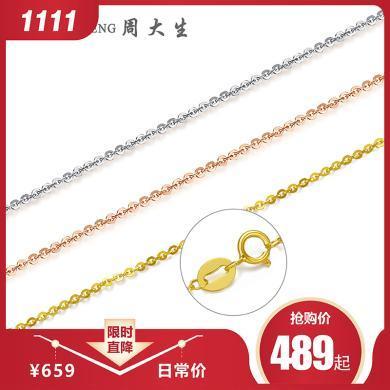周大生18K金项链?#24179;?#33394;O字链玫瑰金锁骨链素链配吊坠白红彩金链女