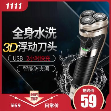 奔騰(POVOS)奔騰剃須刀充電電動剃須刀PW830