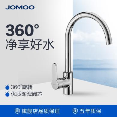 JOMOO 九牧 铜合金冷热水 厨房 菜盆 水槽 立式龙头 3336-146