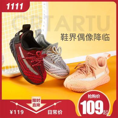 卡特兔儿童椰子鞋 男童鞋子2019新款秋款宝宝网鞋学步女童运动鞋