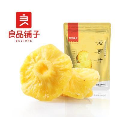 【滿199減120】良品鋪子菠蘿干100g小吃水果干零食品菠蘿干鳳梨干滿減