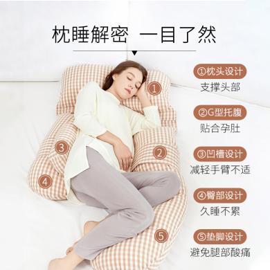 天然国度 孕妇枕头护腰侧睡托腹多功能抱枕 睡觉托腹侧卧G型枕