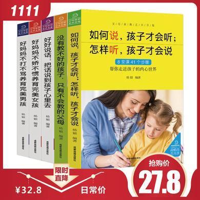 抖音爆款【家庭教育正版书排行榜】全5册  正面管教儿童心理学没有教不好的孩子家庭教育书籍