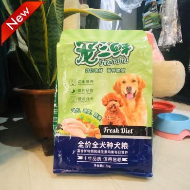 雷米高狗糧成幼犬寵三鮮雞肉味裝通用型果蔬泰迪比熊犬糧