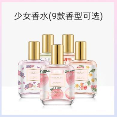 健美創研 【9款香型可選】女士香水持久淡香網紅學生少女清新自然花果香水正品