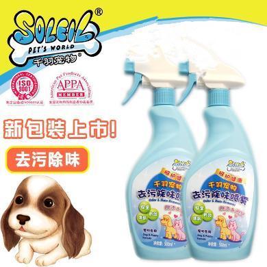 寵物洗護美容千羽寵物用品日用去污消毒水除味劑貓尿狗尿除味劑去貓砂祛尿騷味空氣清新劑