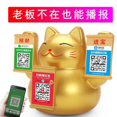 微信收錢提示音響二維碼語音播報器支付寶收款寶付款擴音喇叭招財貓無線藍牙小音箱大音量Q8