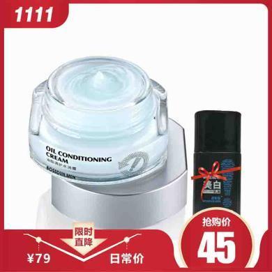 波斯顿油脂调护水润霜保湿补水控油面霜30g