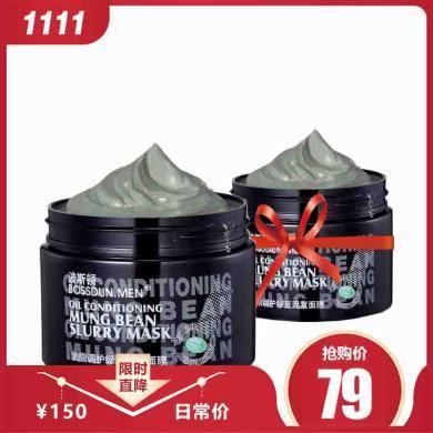 【买1送1同款】波斯顿男士油脂调护绿豆泥浆面膜150g控油抗痘