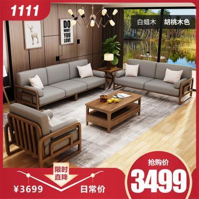 HJMM北欧全实木白蜡木沙发小户型组合客厅布艺整装现代简约