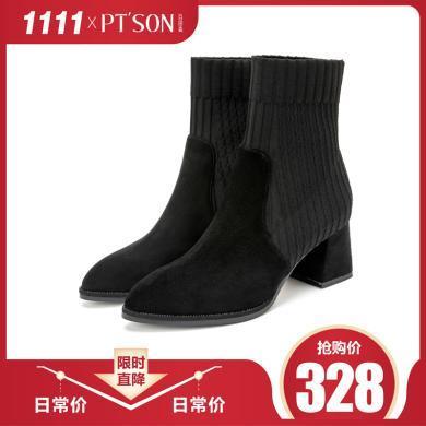 百田森尖頭襪靴女冬新款粗高跟ins網紅瘦瘦靴增高彈力女短靴PYQ19866