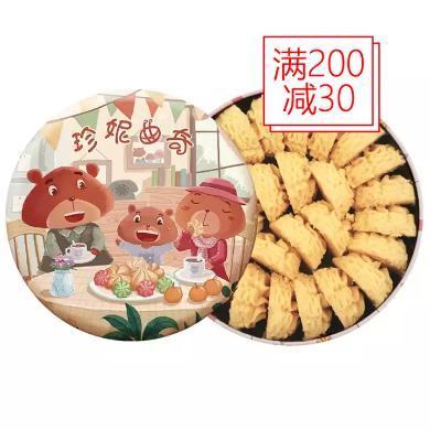 【順豐包郵】珍妮曲奇 原味小盒320g 手工曲奇餅干 年節送禮