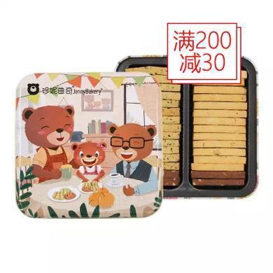【順豐包郵】珍妮曲奇 手工零食餅干 八味小禮盒440g 年節送禮